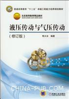 液压传动与气压传动(修订版)