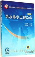给水排水工程CAD-第2版