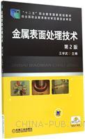 金属表面处理技术-第2版