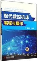 现代数控机床编程与操作