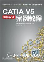CATIA V5机械设计案例教程