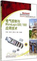 电气控制与MicroLogix1200/1500应用技术