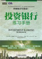 投资银行练习册