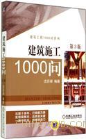 建筑施工1000问-第3版