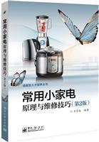 常用小家电原理与维修技巧(第二版)