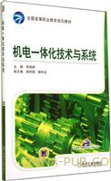 机电一体化技术与系统