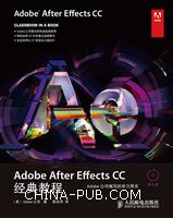 Adobe After Effects CC经典教程