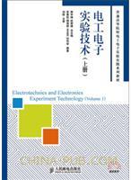 电工电子实验技术(上册)