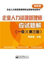 企业人力资源管理师(一级)(第三版)应试题解