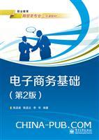 电子商务基础(第2版)