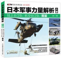 日本军事力量解析 上册・陆上自卫队 航空自卫队图鉴