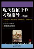 现代数值计算习题指导(第2版)