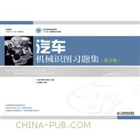 汽车机械识图习题集(第2版)