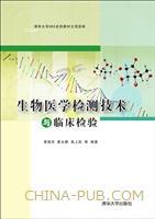 生物医学检测技术与临床检验