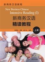 新商务汉语精读教程(上册)