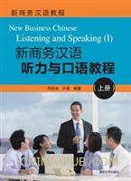 新商务汉语听力与口语教程(上册)(配光盘)