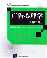 广告心理学(第二版)