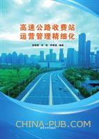 高速公路收费站运营管理精细化
