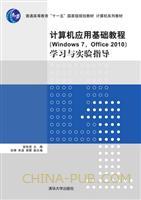 计算机应用基础教程(Windows 7, Office 2010)学习与实验指导