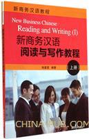 新商务汉语阅读与写作教程(上册)