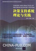决策支持系统理论与实践