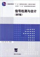 信号检测与估计(第2版)