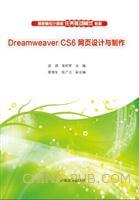 Dreamweaver CS6 网页设计与制作