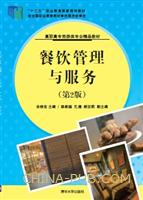 餐饮管理与服务(第2版)
