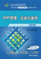 ERP原理、实施与案例(第2版)