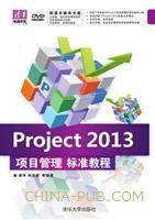 Project 2013项目管理 标准教程(配光盘)