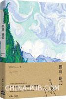孤岛疑云(浮世绘)
