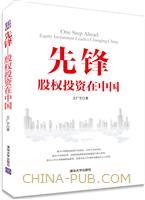 先锋:股权投资在中国