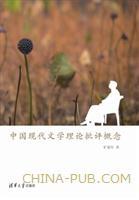 中国现代文学理论批评概念