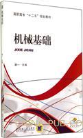 机械基础-配电子课件