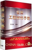 实用工程材料手册(精装)