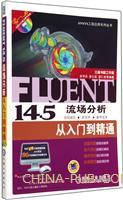 FLUENT 14.5流动分析从入门到精通-(含1DVD)