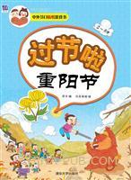中外节日贴纸游戏书:过节啦  重阳节
