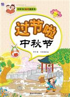中外节日贴纸游戏书:过节啦  中秋节