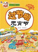 中外节日贴纸游戏书:过节啦. 元宵节