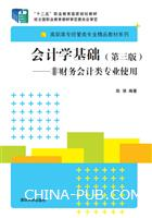 会计学基础(第三版)――非财务会计类专业使用