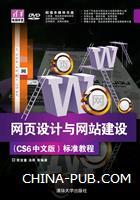 网页设计与网站建设(CS6中文版)标准教程