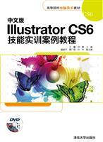 中文版 Illustrator CS6技能实训案例教程(配光盘)