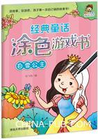 经典童话涂色游戏书――白雪公主