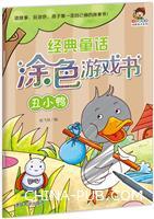 经典童话涂色游戏书――丑小鸭