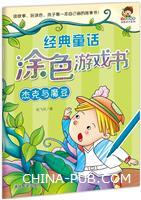 经典童话涂色游戏书――杰克与魔豆