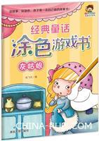 经典童话涂色游戏书――灰姑娘