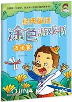 经典童话涂色游戏书――皮诺曹