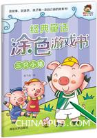 经典童话涂色游戏书――三只小猪