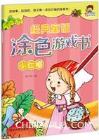 经典童话涂色游戏书――小红帽
