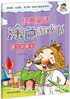 经典童话涂色游戏书――国王的新衣